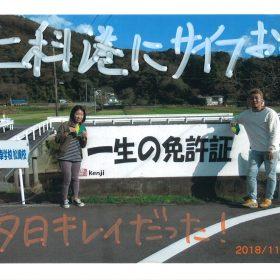 卒業おめでとう!!〜11月29日卒業