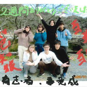 2020年1月25日(土)卒業おめでとう!!