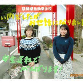 2020年1月16日(木)卒業おめでとう!!
