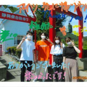 2020年9月19日(土)卒業おめでとう!!