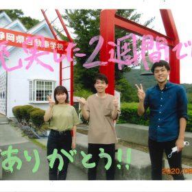 2020年9月22日(火)卒業おめでとう!!