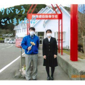 2021年2月25日(木)卒業おめでとう!!